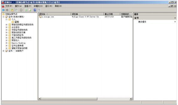 IIS7.0 怎么安装配置SSL证书