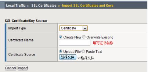 F5安装配置SSL证书方法指南