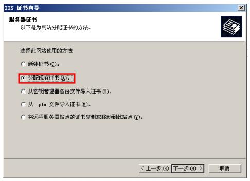 IIS6.0 SSL证书配置安装方法指南