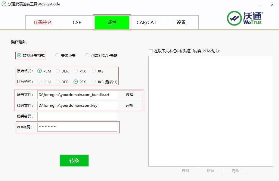 如何使用WoSignCode生成CSR证书请求文件