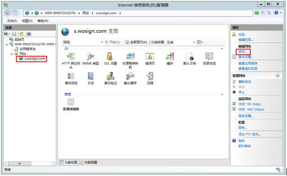 IIS8.0 安装配置SSL证书指南