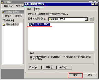 SSL证书导出备份与导入安装指南