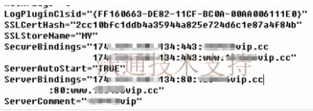 IIS6同一IP部署多域名证书(部署指南)
