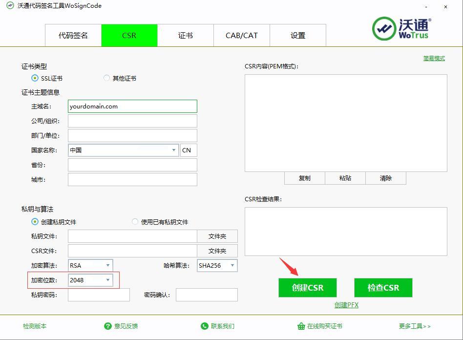 SSL证书申请流程步骤详解